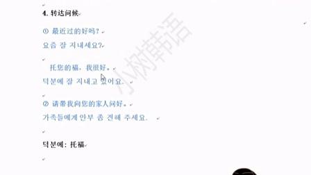 【和小树老师一起学简单的韩文句子】4- 带我转达问候