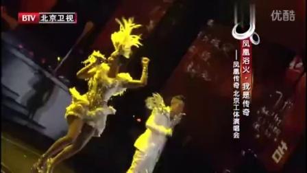 开门大吉 (凤凰传奇2013北京工体演唱会)