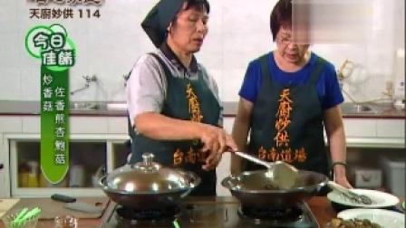 易經風水專業電視台WXTV唯心家庭114 張莊美香(炒香菇佐香煎杏鮑菇)(吉祥百菇壽司)