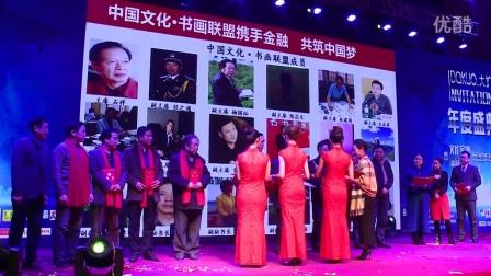 中国文化·书画联盟在京成立
