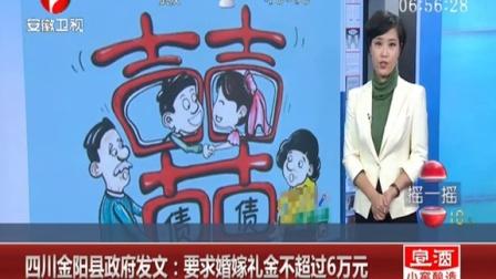 超级新闻场2016012川金阳县发文:要求婚嫁礼金不超过6万元