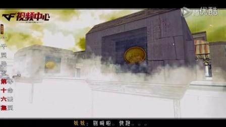 CF视频:【一千灵异夜】第十六集:夺命凶灵