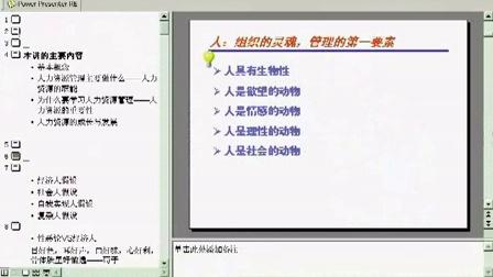 人力资源管理全套视频教程 共26讲 本科 上海交大