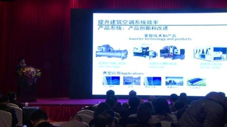 2015年度第九届中国空调冷冻新风行业品牌盛会开利演讲