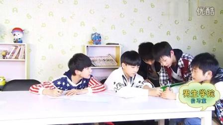 TFBOYS  男生学院自习室  TFTF少年GO 第八期