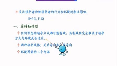 奥鹏教育&电子科技大学-组织行为学-领导权变理论01