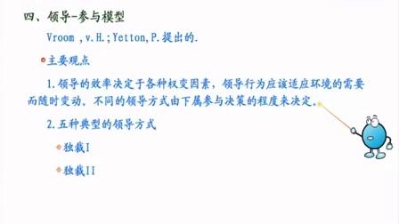奥鹏教育&电子科技大学-组织行为学-领导权变理论04