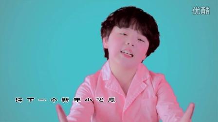 爽乐坊童星李嘉辉《新年乐翻天》MV动感发布
