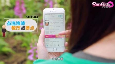 [SunGirl]《美少女硬用程序》#1 旅游交通怎么去让App告诉你(美少女:张小筑)