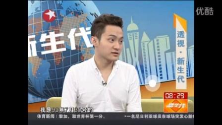 【新生代】孙宇晨:我是90后 我是创业家