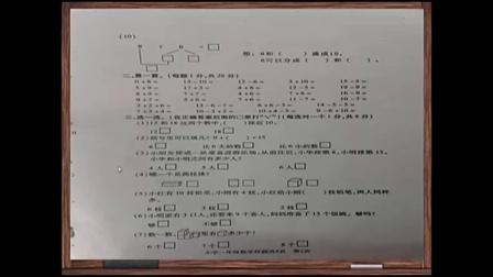 一年级数学期末试卷分析 李慧
