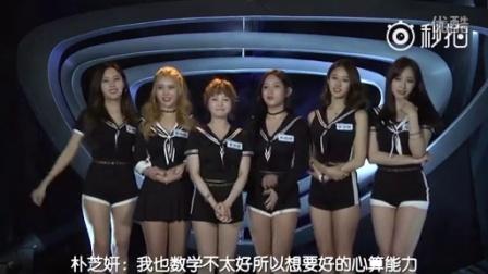 T-ARA《最强大脑》嘉宾出席采访 中文字幕 160124