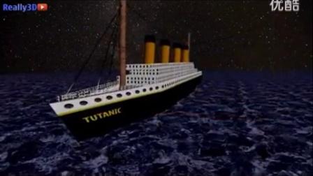 【南北】泰坦尼克震撼3D版【3D搞笑动画】