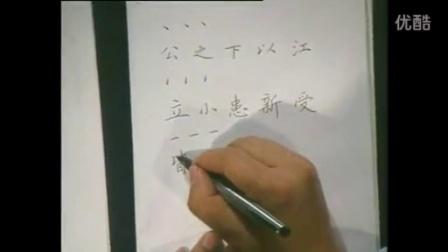 写字课 一年级写字教学视频 练习写字的方法