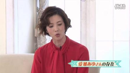 【宝塚☆STARTALK】壮一帆#20 相手役・愛加あゆという存在