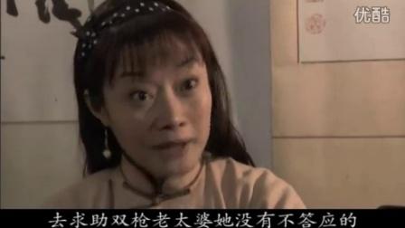 双枪老太婆(第09集)[高清]