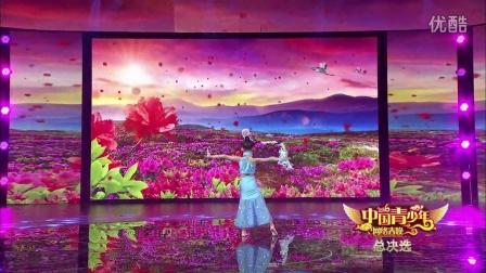 2016中国青少年网络春晚《彩云之南》