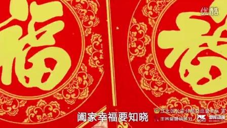 重庆江北交巡警拜年