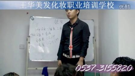 济宁市王华职业培训学校-热烫操作流程讲解靳强老师