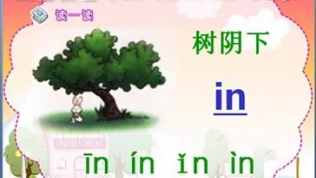 我爱学拼音an++en++in++un++ün