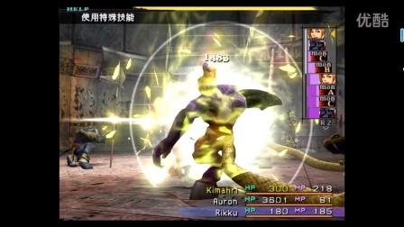 【漠王爷】最终幻想10 娱乐实况解说 EP28.残酷的
