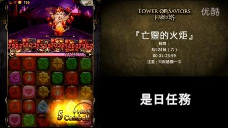 【阿鬼】神魔之塔-亡灵的火炬-限时是日任务