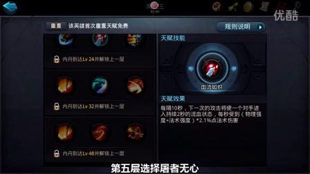《乱斗西游2》禺狨王英雄攻略:狂暴的duang duang效果非常炫酷