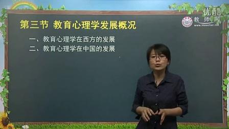 教育心理学-1-冀芳_标清