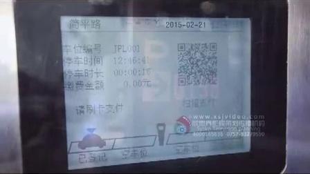广东艾科_AKE_路边停车_路边停车收费系统_路内停车收费管理_固定咪表收费系统