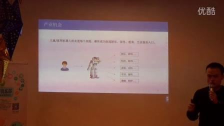03.俞志晨:简谈人工智能机器人(集智2015圣诞Party)