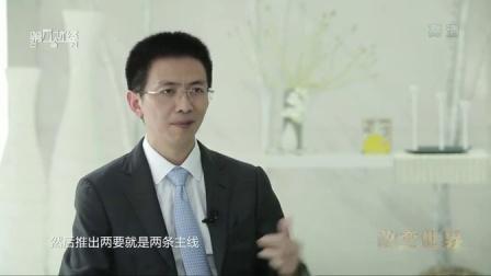中西合璧的管理模式 中国杰出企业家管理思想访谈录 20160130 高清版
