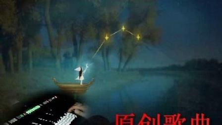 电子琴弹唱【梦中的你】