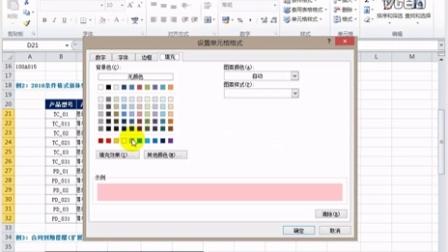 EXCEL教程条件格式Excel教程Excel制作表格Excel函数教程Excel实战技巧Excel透视表教程Excel2010