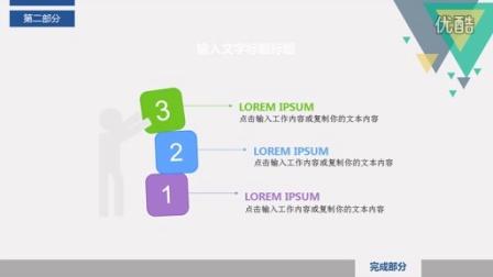 2016年度工作总结框架简洁灰PPT动态模板通用年终汇报计划ppt素材