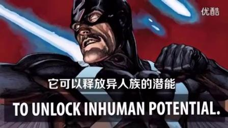 【漫威101超级英雄手册】异人族 - 隐秘的种族  @柚子木字幕组