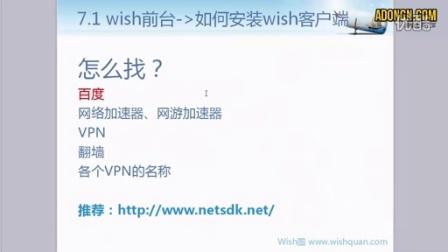 WISH商户平台运营教程46 - Wish商户前台 怎么样安装使用手机移动端Wish用户购物客户端(搞清Merchant和Wish的区别)