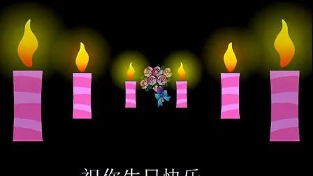 生日快乐歌_高清