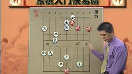 张强象棋讲座-中国象棋入门快易精03_标清