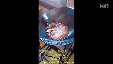 油焖大虾怎么做好吃 潜江五七油焖大虾培训