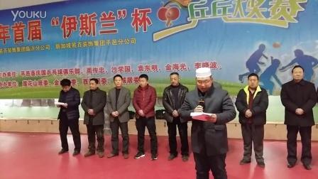 2016伊斯兰杯乒乓球大奖赛开幕式 金兴龙阿訇致辞