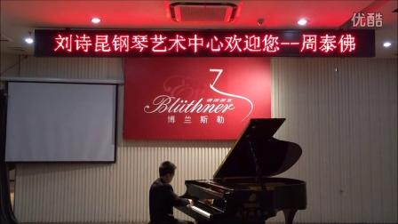 少年天才钢琴家 - 周泰佛演奏-普罗科菲耶夫〝托卡塔〞