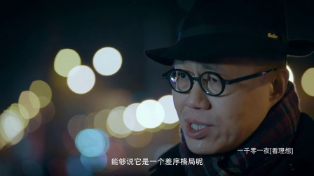 乡土中国(一) 20160211