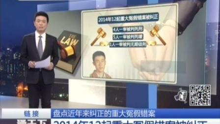 内蒙古公布呼格吉勒图案追责结果 160201 通天下