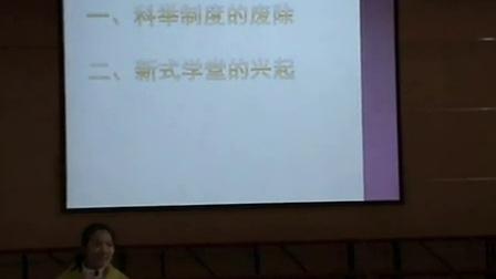 初中八年级历史中国近代教育的变革-南京三中姚琳