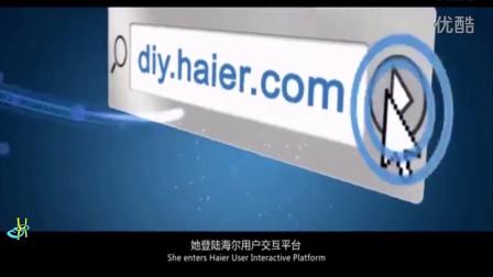 海尔新能源互联工厂,工业4.0,智能时代