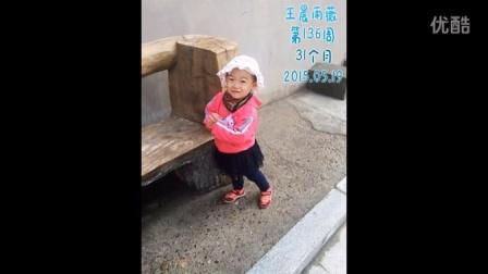 王晨雨薇2015