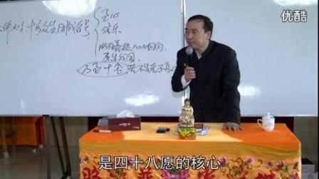 学习无量寿经心得体会分享第一集--陶永吉老师主讲