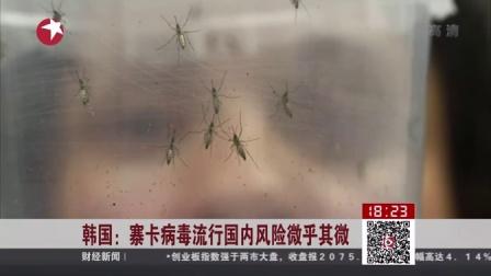 韩国:寨卡病毒流行国内风险微乎其微 东方新闻 160202