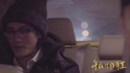 《午夜计程车》第二季  赤西仁高萌花絮1