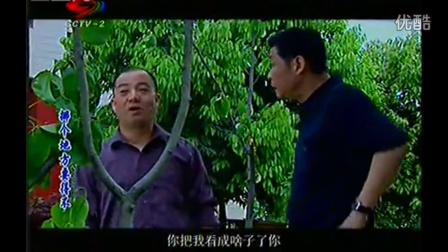 四川方言绝版剧《挪个地方要得不》 第4集 _高清版